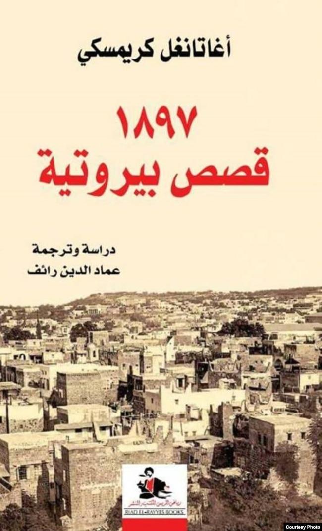 Обкладинка «Бейрутських оповідань» Агатангела Кримського в перекладі Імадеддіна Раефа