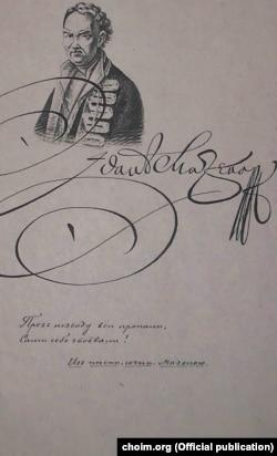 Портрет Івана Мазепи, робота Пантелеймона Куліша, 1846 рік