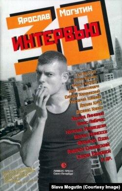 "Книга Ярослава Могутина ""З0 интервью"" (Лимбус-пресс, 2001)"