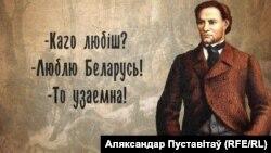 Аўтар Аляксандар Пуставітаў