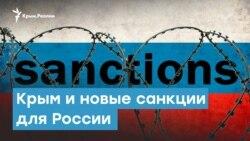 Крым и новые санкции для России | Крымский вечер