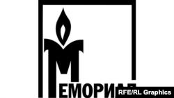 """Правозащитный центр """"Мемориал"""""""