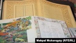 Книга писателя, участницы книжной выставки Надежды Каранчук, для слабовидящих детей. Алматы, 11 апреля 2013 года.