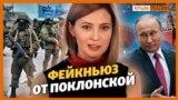 Какую неправду Поклонская рассказала Гордону | Крым.Реалии ТВ (видео)