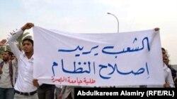 """مشهد من مظاهرات """"يوم الغضب"""" في البصرة"""