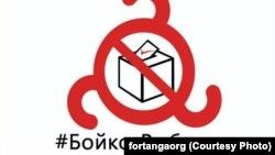 Ингушская оппозиция на выборы не пойдет и другим не советует