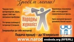 "Конкурс ""Народны Журналіст"", www.narodny.by"