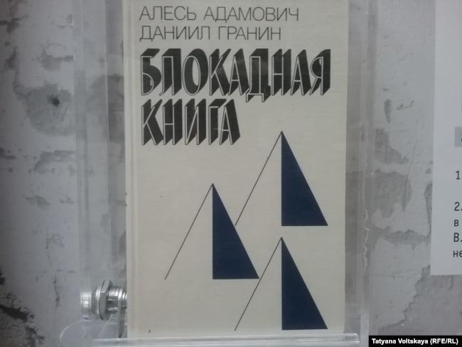 """""""Блокадная книга"""" Алеся Адамовича и Даниила Гранина"""