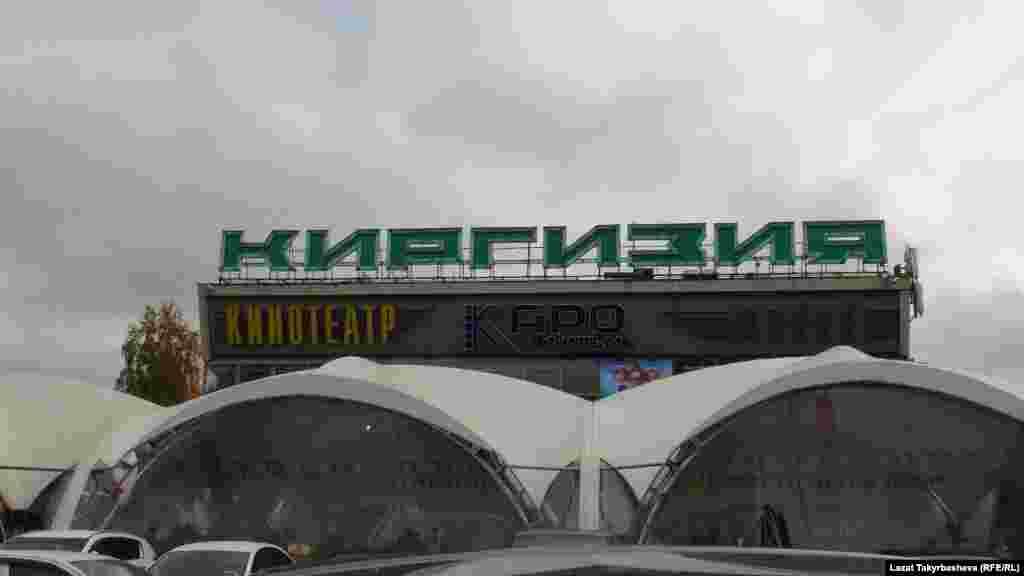Первая подобного рода ярмарка проходит на площадке возле кинотеатра «Киргизия».