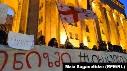 На митинге перед зданием парламента все чаще слышны призывы «кинуть Иванишвили, как он кинул грузинский народ»