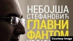 Nedeljnik NIN je po tužbi ministra policije, kažnjen sa 300.000 dinara