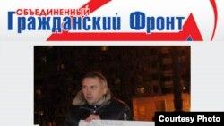 Александр Новиков когда-то считался членом ОГФ.
