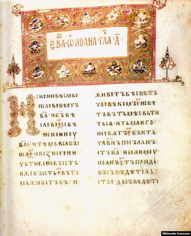 Остромирове Євангеліє. Аркуш 2