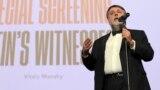 """Виталий Манский на закрытии """"Артдокфеста"""" и премьере своего фильма """"Свидетели Путина"""""""