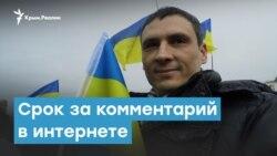 Срок за комментарий в интернете | Крымский вечер