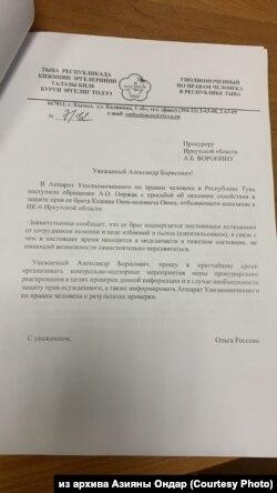 Запрос уполномоченной Тувы Россовой с неверными данными прокурору Иркутской области по делу Кежика Ондара