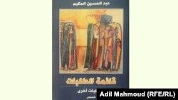 """غلاف كتاب """"قائمة الطلبات"""" لعبد الحسين الحكيم"""
