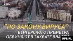 Виктор Орбан получил неограниченные полномочия