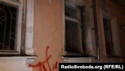 Невідомі намагалися підпалити офіс волонтерів у Херсоні, 5 січня 2015 року, фото В'ячеслава Гусакова