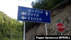 Дагестанские журналисты сегодня подтвердили факт оцепления чеченского села Кенхи, который упорно опровергало чеченское руководство.
