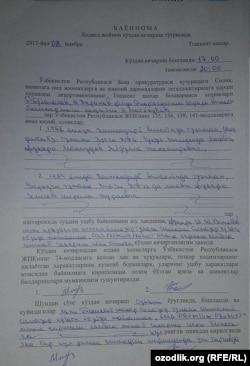 Копия протокола осмотра места происшествия, составленного после оперативного мероприятия в колбасном цехе «Шаршара».