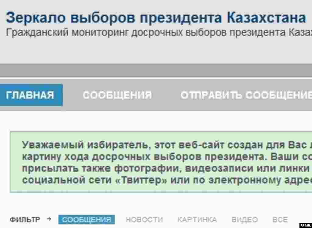 Казахстан. 7 марта – 11 марта 2011 года. #18
