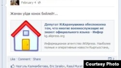 """Турсунбай Бакир уулунун """"Фейсбуктагы"""" комментарийи."""