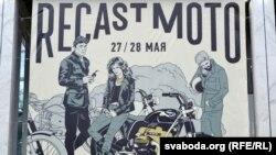 Афіша Recast Moto Fest 2017
