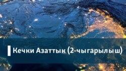 Ислам Каримов Кытайга дарчаны чоң ачты (1-бөлүк)