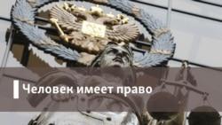 Человек имеет право. Права человека в России в 2019 году. Часть 1-я