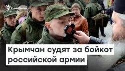 Крымчан судят за бойкот российской армии   Доброе утро, Крым