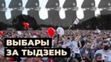 Belarus - elections, cover for video digest of the week