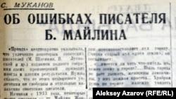 """1937 жылы 18 маусымда """"Казахстанская правда"""" газетінде жарияланған Бейімбет Майлиннің """"саяси қателіктері"""" туралы мақала."""
