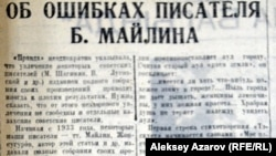 Статья о политических «ошибках» Беимбета Майлина в «Казахстанской правде» за 18 июня 1937 года.