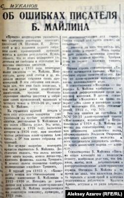 Сәбит Мұқановтың Бейімбет Майлин туралы мақаласы.