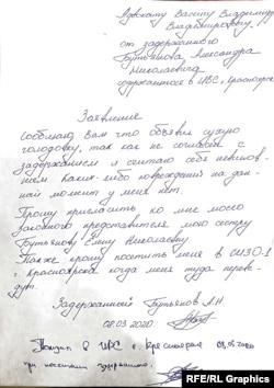 Александр Бутьянов, голодовка
