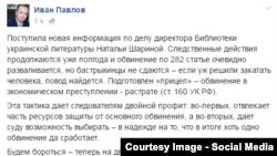 Запись Ивана Павлова в фейсбуке о новом обвинении Шариной