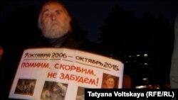 Акция памяти Анны Политковской в Петербурге, 7 октября 2015 года