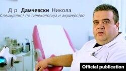 Доктор Николче Дамчевски, гинеколог, постер