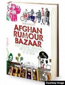 АҚШ жазушысы Нушин Арбабзаданың «Ауғанстанның өсек базары» кітабы.
