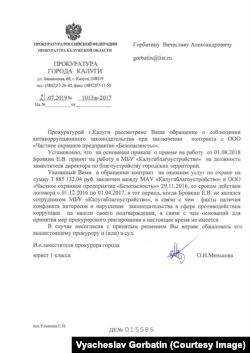 """Ответ прокуратуры по МУП """"Калугаблагоустройство"""""""