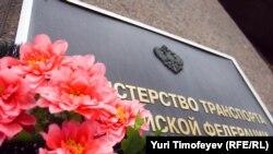 Министерство транспорта - враг российской оппозиции и британских либеральных блогеров