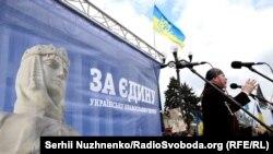 Акція під стінами Верховної Ради України на підтримку створення єдиної української помісної церкви. Київ, 19 квітня 2018 року