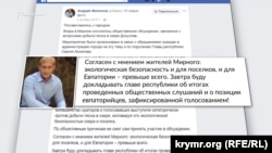 Пост мера Євпаторії Андрія Філонова у Facebook по Донузлаву