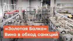 Золотая Балка. Вино в обход санкций | Радио Крым.Реалии