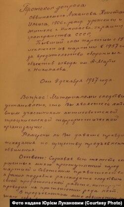 Фрагмент протоколу допиту Костянтина Луканова