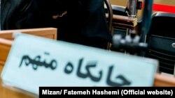 جایگاه متهم در یکی از محکمههای ایران