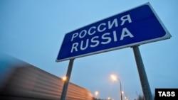 Дорожный знак у пропускного пункта на границе России. Иллюстративное фото.