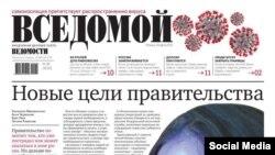 """Выпуск газеты """"Ведомости"""""""