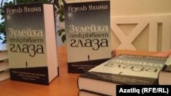 "Гүзәл Яхинаның ""Зөләйха күзләрен ача"" романы"